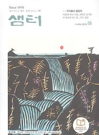 샘터 (월간) 8월호