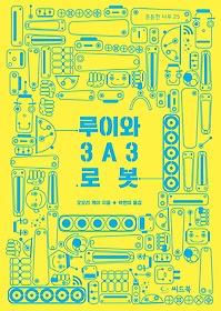 루이와 3A3 로봇