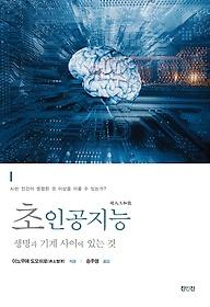 초인공지능
