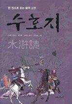 한 권으로 읽는 중국 고전 수호지