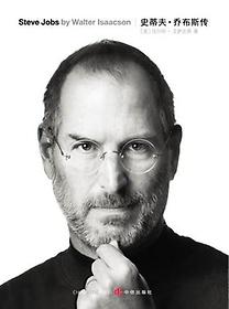 """<font title=""""사체부 교포사전 : Steve Jobs (Paperback / 중국어판)  """">사체부 교포사전 : Steve Jobs (Paperback ...</font>"""