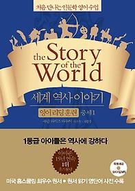 세계 역사 이야기 영어 리딩 훈련 중세 1
