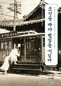 표석을 따라 한성을 거닐다 : 개화와 근대화의 격변 시대를 지나는 20세기 초 서울의 풍경