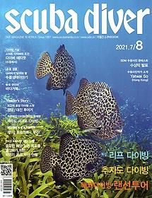 """<font title=""""스쿠바다이버 scuba diver (격월간) 7,8월호"""">스쿠바다이버 scuba diver (격월간) 7,8월...</font>"""