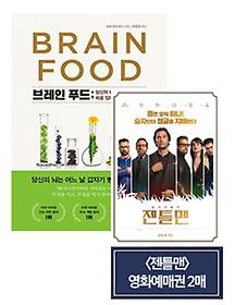 브레인 푸드 +  영화예매권(2매)