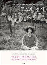 포도밭 편지 - 농부시인 류기봉의 포도밭에서 꽃피운 인생 이야기
