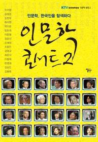 인문학 콘서트 2