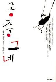 공중그네 :오쿠다 히데오 장편소설