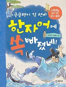 궁금쟁이 김 선비 한자어에 쏙 빠졌네!