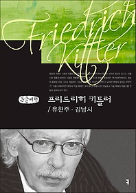 프리드리히 키틀러 (큰글씨책)