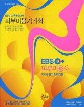 EBS 피부미용사 피부미용기기학 (2008)