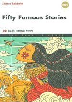 Fifty Famous Stories - 50���� ����ִ� �̾߱� 1