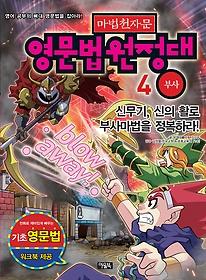 마법천자문 영문법 원정대 4 - 부사 편