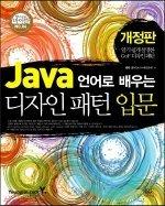 Java 언어로 배우는 디자인 패턴 입문