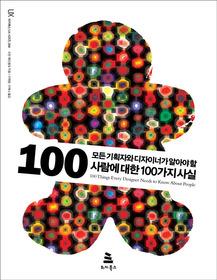 """<font title=""""모든 기획자와 디자이너가 알아야 할 사람에 대한 100가지 사실"""">모든 기획자와 디자이너가 알아야 할 사람...</font>"""