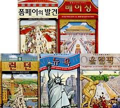 세계 도시 파노라마 5권 세트