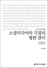 소셜미디어와 기업의 평판 관리 (큰글씨책)