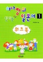 하나짱의 신나는 일본어 1 - 워크북