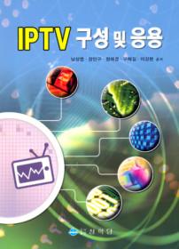 IPTV 구성 및 응용