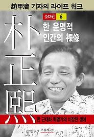 박정희 6 - 한 운명적 인간의 나상