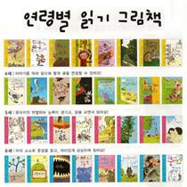 [아이즐북스] 연령별 읽기 그림책 (전32권)