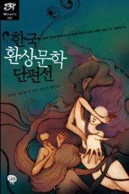한국 환상문학 단편선