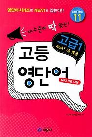 고등 영단어 고급 1 (2013)