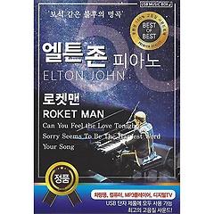 "<font title=""엘튼 존 피아노 Elton John 로켓맨 50곡 [USB]"">엘튼 존 피아노 Elton John 로켓맨 50곡 [U...</font>"