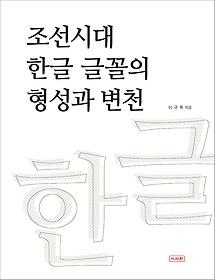 조선시대 한글 글꼴의 형성과 변천