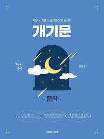 2022 권규호 공무원 국어 개기문 문학
