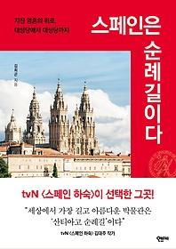 스페인은 순례길이다 :지친 영혼의 위로, 대성당에서 대성당까지