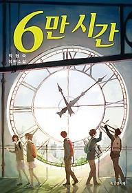6만 시간 : 박현숙 장편소설