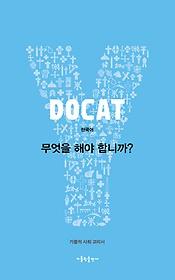 DOCAT(두캣) - 무엇을 해야합니까?