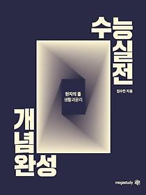 """<font title=""""현자의 돌 생활과 윤리 수능 실전 개념 완성 (2021)"""">현자의 돌 생활과 윤리 수능 실전 개념 완...</font>"""