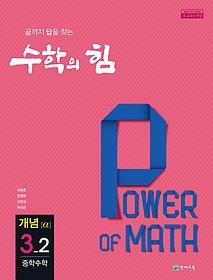 "<font title=""수학의 힘 개념 (알파) 중학수학 3-2 (2020)"">수학의 힘 개념 (알파) 중학수학 3-2 (2020...</font>"