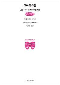 고아 뮤즈들 (큰글씨책)