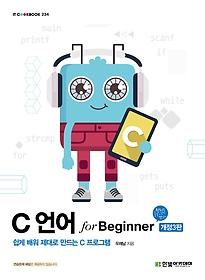 C언어 for Beginner