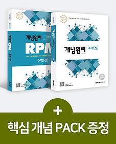 """<font title=""""개념원리+RPM 고등수학 세트 (상, 상/ 2020년용)"""">개념원리+RPM 고등수학 세트 (상, 상/ 2020...</font>"""