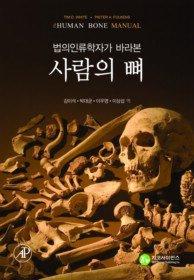 사람의 뼈