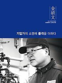 김석문 - 기업가의 소명에 품격을 더하다