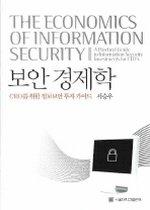 보안경제학