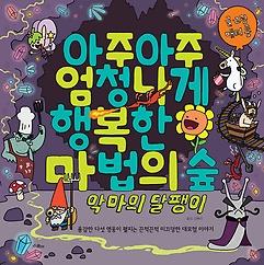"""<font title=""""아주아주 엄청나게 행복한 마법의 숲 악마의 달팽이"""">아주아주 엄청나게 행복한 마법의 숲 악마...</font>"""