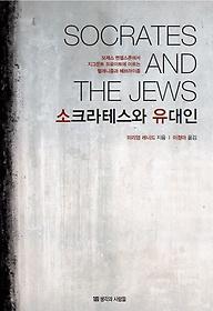소크라테스와 유대인