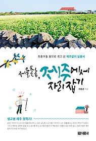 [90일 대여] 서울 촌놈, 제주에서 자리 잡기