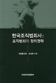 한국조직범죄사