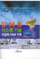 DMB 시스템 기술 - 지상파 DMB 구현