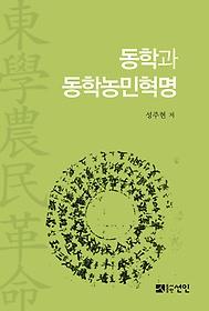 동학과 동학농민혁명