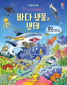 바다 생물과 생태 (플랩북)