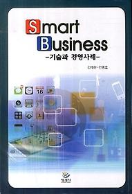 Smart Business - 기술과 경영사례