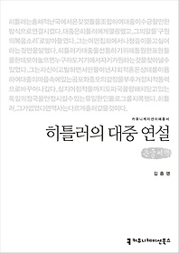 히틀러의 대중 연설 (큰글씨책)